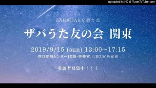 ZABADAK - 夏を見渡す部屋
