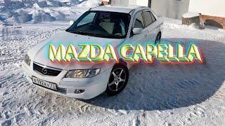 Mazda Capella 2002 г. POV Тест-Драйв