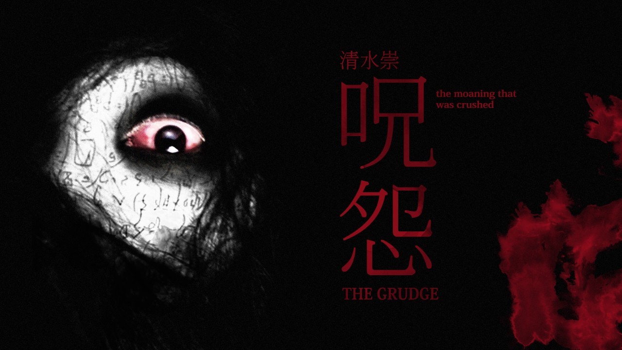 The Grudge - Ju-On OST - Original Kayako Noise FX (The Moaning That Was Crushed)