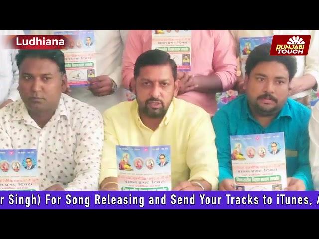 Bhagwan Valmiki Jyanti Program at Ludhiana | Punjabi Touch TV