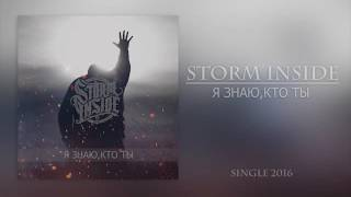 Storm Inside - Я знаю, кто ты (Single 2016)