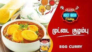 Egg Curry Masala recipe in Tamil|Aachi Egg Curry Masala | சுவையான ஆச்சி முட்டை கிரேவி செய்வது எப்படி?