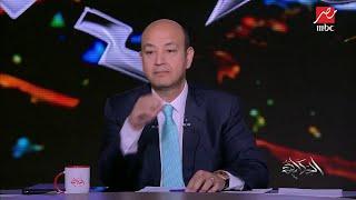 عمرو أديب ومقدمة مهمة عن تطوير الشركات الحكومية