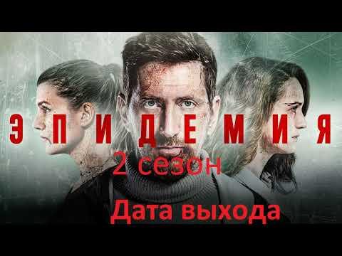 Эпидемия дата выхода 2 сезона сериала