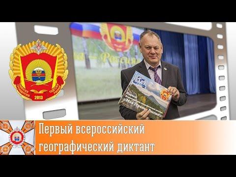Первый всероссийский географический диктант в Тюменском президентском кадетском училище