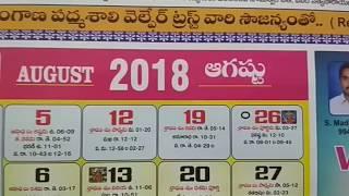 2018 Aug Calendar Telugu | Holidays Festivals Other Important Days
