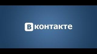 """""""Как изменить фамилию без администрации вконтакте?"""""""