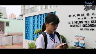 Publication Date: 2017-08-05 | Video Title: Volare新界鄉議局元朗區中學2017-18年度學生會四號
