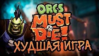 Orcs Must Die! - ХУДШАЯ ИГРА