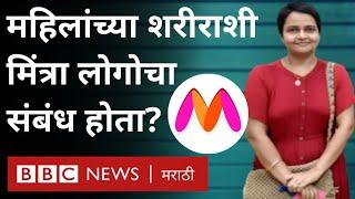 Myntra Logo Controversy: Shoping कंपनी मिंत्राला आपला लोगो का बदलावा लागतोय?