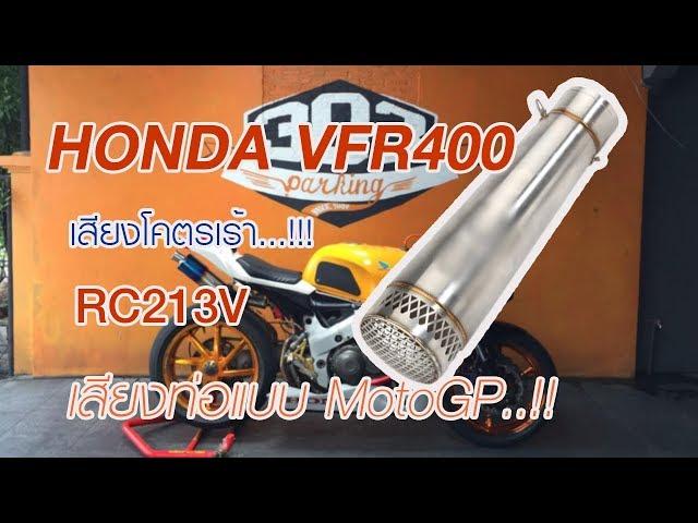 Honda VFR400 NC30 ll ???????????????? MotoGP...!!!