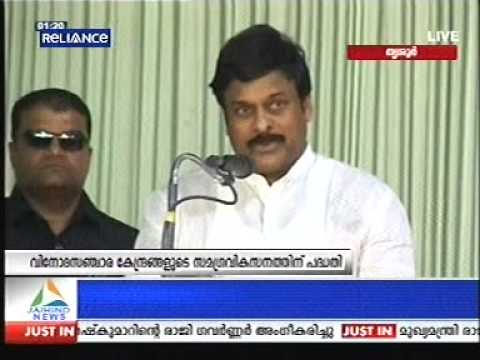 Union Minister of State (Independent Charge) for Tourism, Dr. K. Chiranjeevi's visit to Kerala
