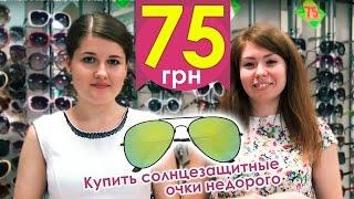 Купить солнцезащитные очки недорого. Киев, Украина(, 2015-05-25T08:18:46.000Z)