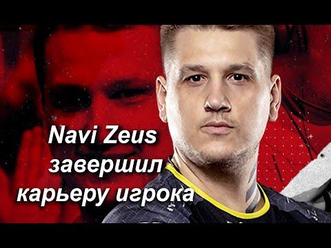 Navi Zeus завершил карьеру игрока в CS:GO