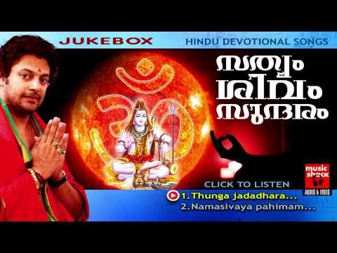 Hindu Devotional Songs Malayalam | Satyam Shivam Sundaram | Shiva Devotional Songs Audio Jukebox