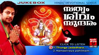 Hindu Devotional Songs Malayalam | Satyam Shivam Sundaram | Shiva Devotional Songs Audio Jukebox