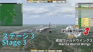ぼくは航空管制官3 成田ワールドウイングス Stage 3