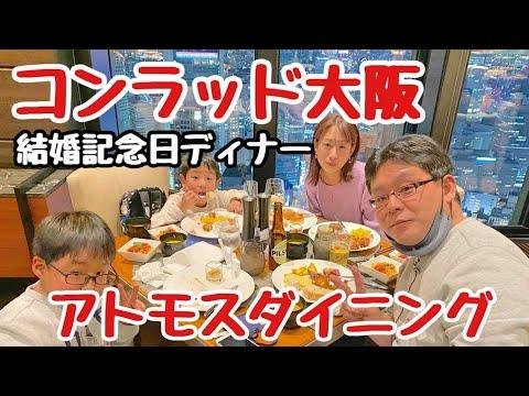 【結婚記念日旅行】コンラッド大阪!!アトモスダイニングで美味しいディナーを致します!リーガロイヤルホテル大阪に宿泊!!晩ごはん編PART2