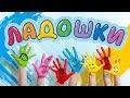 ♫ ЛАДОШКИ песня | Развивающие песенки для малышей | Пальчиковые игры