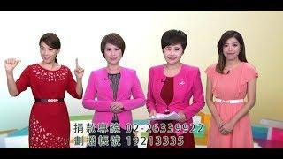 公視電視募款-新聞主播篇 thumbnail