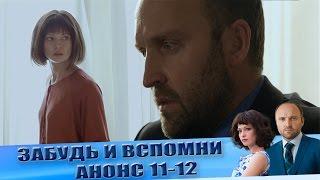 "Анонс ""Забудь и вспомни"" 11-12 серии"