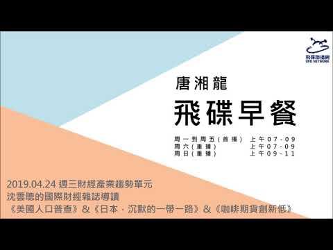 飛碟聯播網《飛碟早餐 唐湘龍時間》2019.04.24 沈雲驄的國際財經雜誌導讀《美國人口普查》&《日本,沉默的一帶一路》&《咖啡期貨創新低》