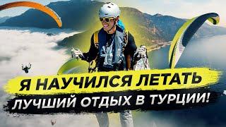 Мой первый взлет Полеты на параплане в Олюденизе и активный отдых в Турции