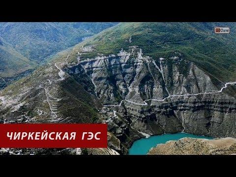 Сулакский каньон. Чиркейская ГЭС
