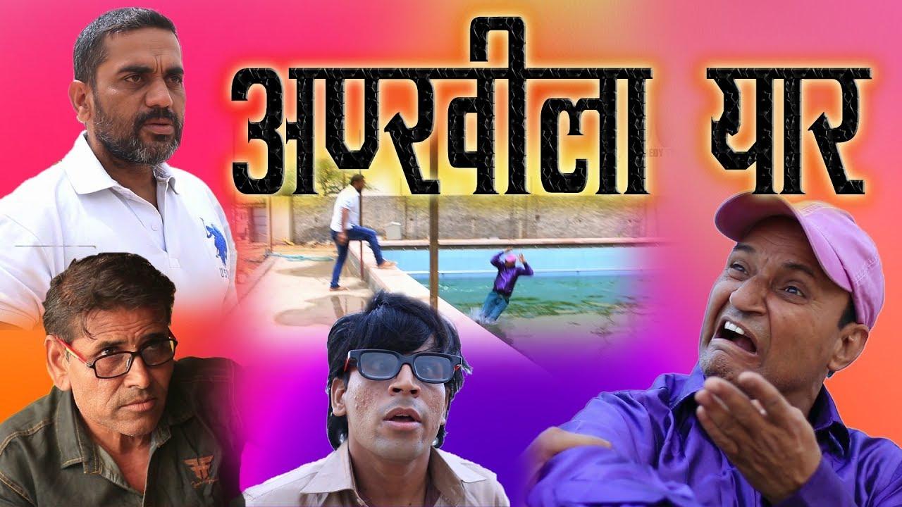 अंधे ओर लँगड़े की जोड़ी  rajashthani hariyanvi comedy