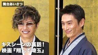 二階堂ふみ、GACKT、伊勢谷友介、京本政樹が映画『翔んで埼玉』初日舞台...