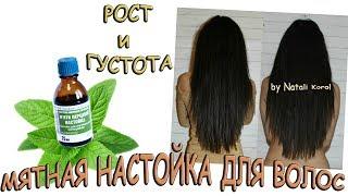Уход за волосами / Маска для роста и густоты волос / Настойка мяты перечной для густоты волос