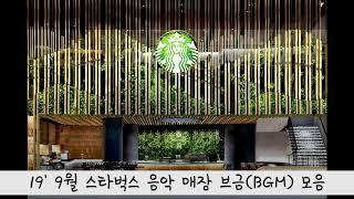19' 9월 스타벅스 매장 음악(BGM) 모음 |Jade Music