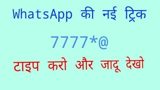|7777*@| New Whatsapp Code | the magical code