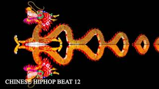 CHINESE HIPHOP BEAT 12 (REAL HIPHOP)