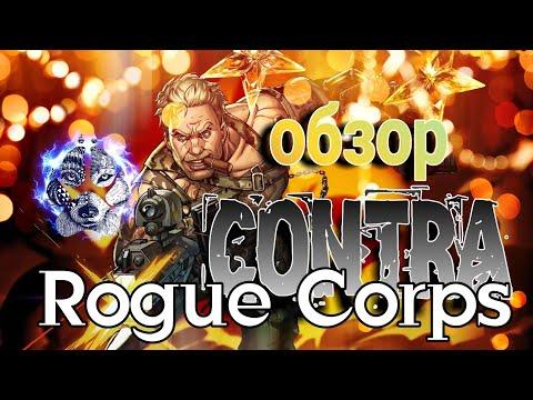 Обзор Легендарной Игры Contra Rogue Corps Хорошо Забытое Старое + Фанатам Контры посвящается
