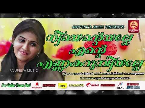 നീ എൻറെയല്ലേ എൻ്റെ എണ്ണകറുമ്പിയല്ലേ    Malayalam Super Hit Nadan Pattu