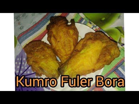 kumro fuler bora  kaddu k palore  pumpkin blossom fry  in hindi