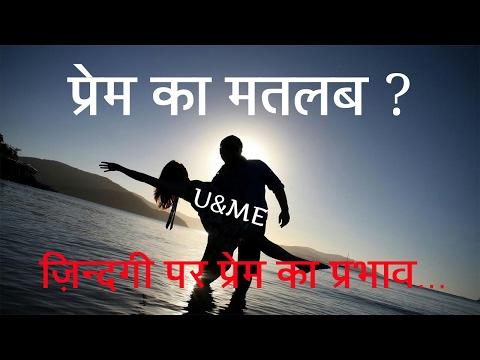 प्रेम क्या हे और हमारे जीवन में कितना जरुरी हे ?  - Love Effect in Life - Love Tips Hindi