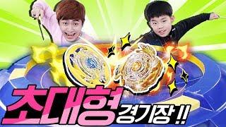 베이블레이드 챔피언십 유스 우승자 석민 VS 강이!!! 초대형 스태디움에서 한판승부!!