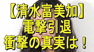【関連動画】 清水富美加とザワつく夜 https://www.youtube.com/watch?v...