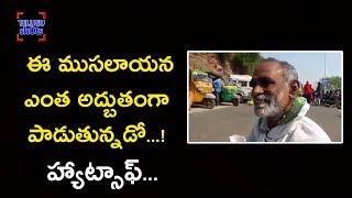 Old Man Singing Poems Superb | Amazing Singing Talent | Telugu Shots