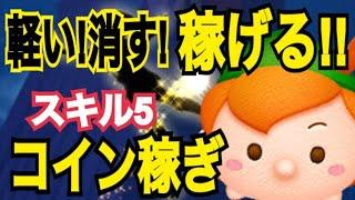 【ツムツム】セレクトボックスで登場中!ピーターパン(スキル5)でコイン稼ぎ!【なべ/Nabe】