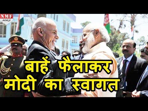 Afghanistan दौरे पर Modi का Historical Welcome, Salma Dam का Inauguration