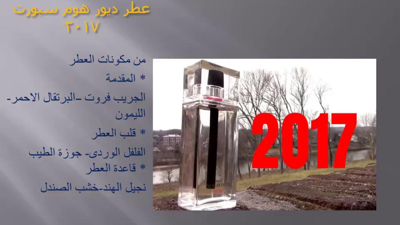 85fd5bd4e عطر ديور هوم سبورت الجديد 2017 Dior hoom sport - YouTube