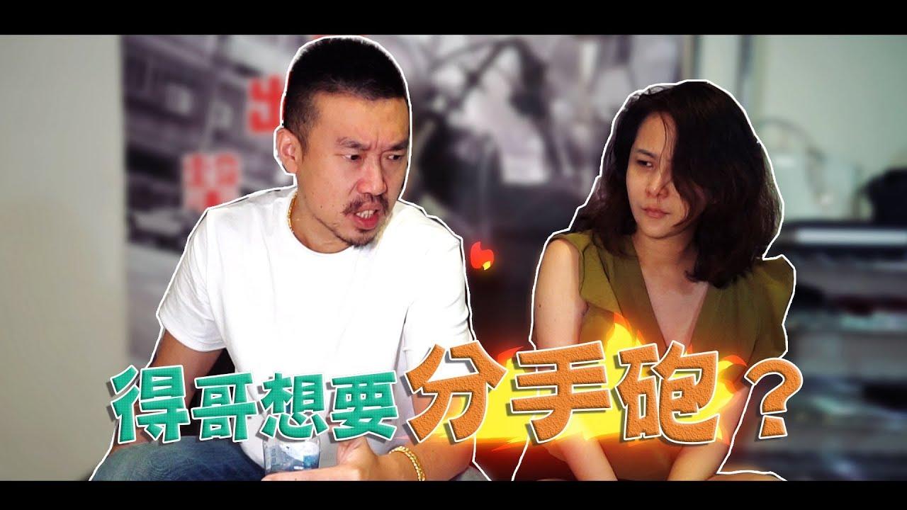 【尬酒螺仔】得哥出擊 得哥強約分手炮 Feat.王騴之-巧巧 - YouTube
