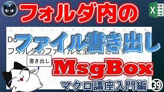 MsgBox関数でフォルダのファイル一覧書き出してみる、エクセル塾のマクロ講座 39回