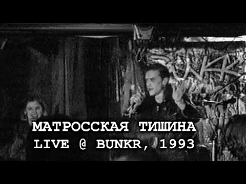 "Before Official - группа ""Матросская Тишина"" - Sailor Silence Band  - Live Bunkr, 1993"
