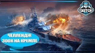 ⚓ ЧЕЛЛЕНДЖ 🎯 300К УРОНА НА КРЕМЛЕ 🎯 СКОЛЬКО МОЖНО 😭  World of Warships. Sketch TV