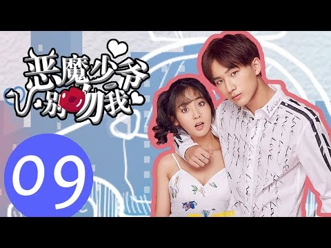 【ENG SUB】《恶魔少爷别吻我第一季 Master Devil Do Not Kiss Me S1》EP09——主演:李宏毅、邢菲、符龙飞、晓凡