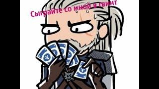 Гвинт Witcher 3  Скоятаэли против Севера